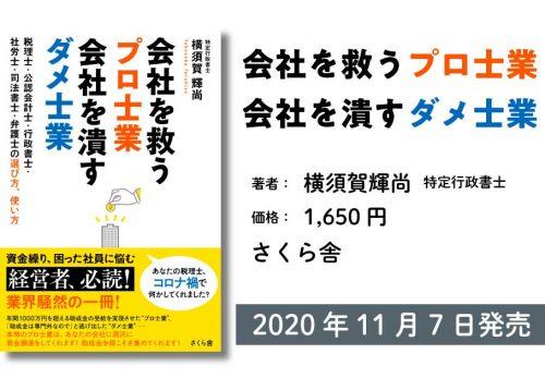 「会社を救うプロ士業 会社を潰すダメ士業」(さくら舎)が11月7日に発売されます。