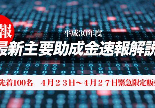 平成30年度 最新主要助成金速報解説集、本日より緊急発売!