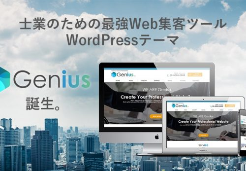 WordPressテーマ「Genius」誕生!