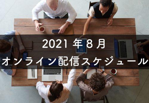 2021年8月のオンライン配信スケジュール