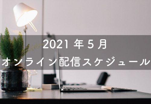 2021年5月のオンラインセミナー/Clubhouse配信スケジュール