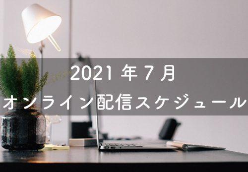 2021年7月のオンライン配信スケジュール